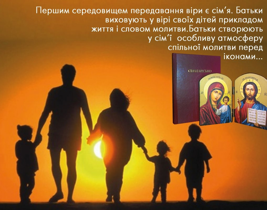 молитва сімї.jpg